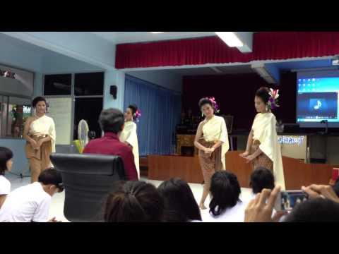 การแสดงรำ โดย ชคธ.2/1 - งานเกษียณ อ.พรอรุณ / SBT-BC