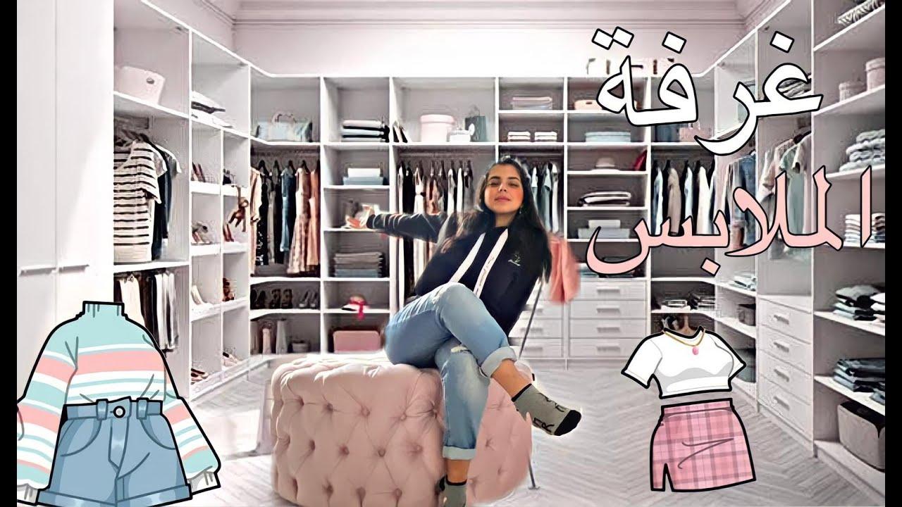 فلوق زينب صباح ترتيب غرفة الملابس