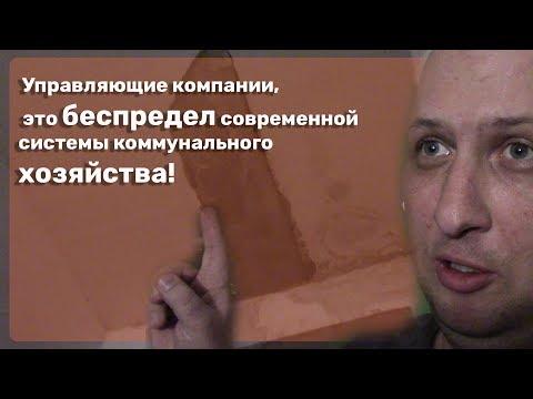 Претензия к управляющей компании №4 г. Ставрополя