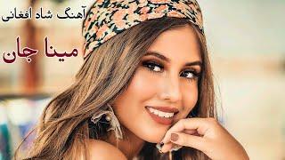 Mina Jaan مینا جان آهنگ شاد افغانی