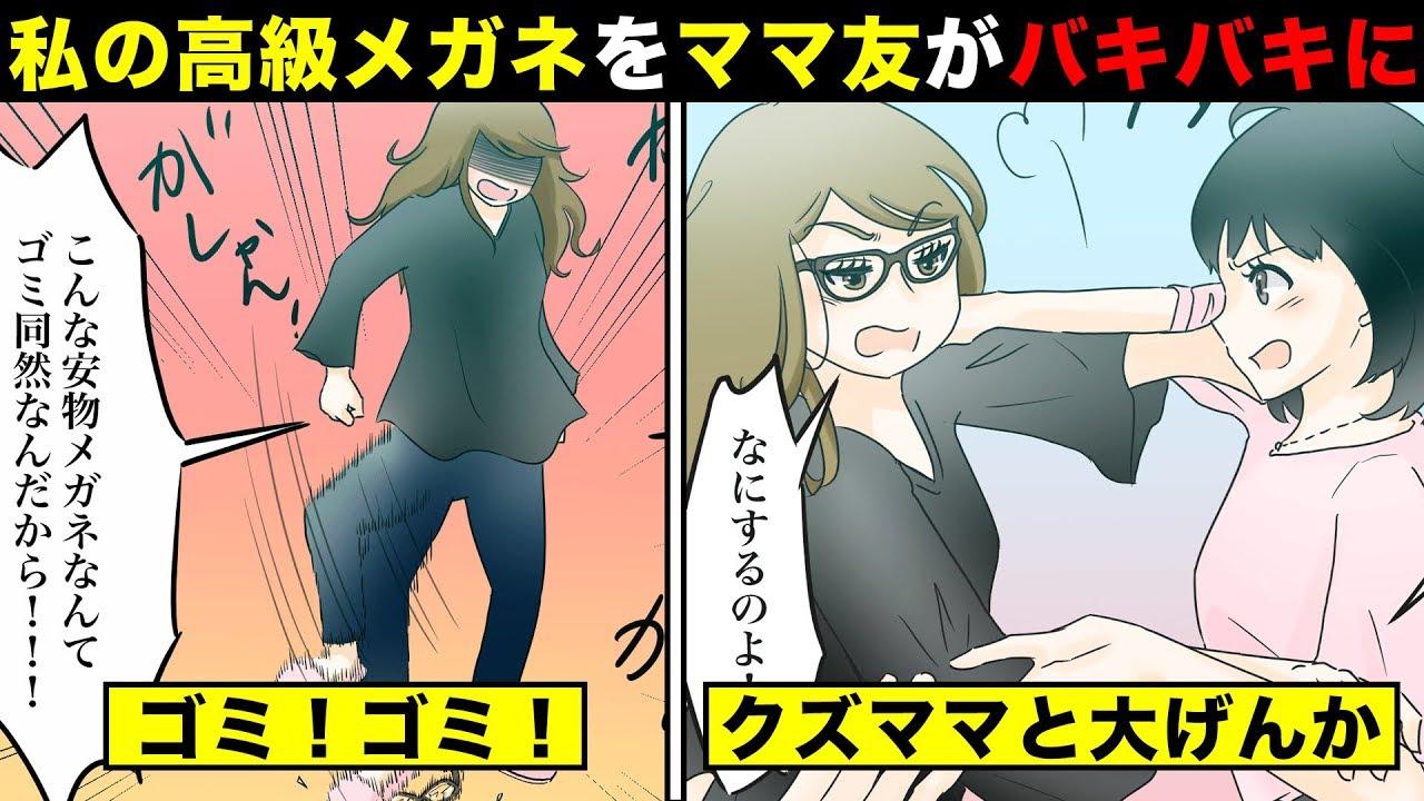 の ママ 友 恐怖