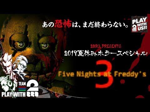 #1【ホラー】弟者,兄者,おついちの「Five Night at Freddy's 3」【2BRO.】