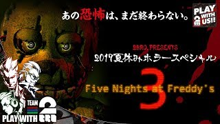 #1【ホラー】弟者,兄者,おついちの「Five Nights at Freddy's 3」【2BRO.】 thumbnail
