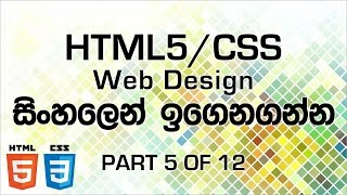 html css web design in sinhala part 5