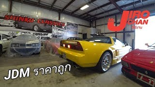 ep-221-ราคาถูกจริง-quot-cheap-jdm-cars-in-texas-quot-th-eng