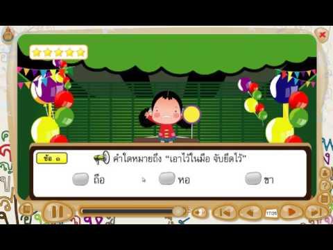 สื่อการเรียนรู้ วิชาภาษาไทย ชั้น ป.1  เรื่อง การผันวรรณยุกต์อักษรสูง