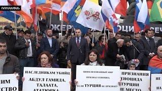 «Մենք ամեն ինչ հիշում ենք». Ապրիլի 24-ը Մոսկվայում