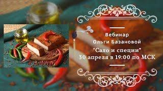 """Вебинар по живописи от Ольги Базановой - """"Сало и специи"""""""