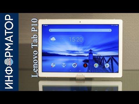 Обзор Lenovo Tab P10: плюсы и минусы семейного планшета