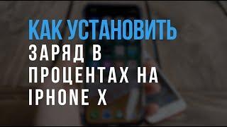 как на айфоне поставить проценты зарядки? / How to set up battery percentage on iPhone