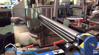 MasterRoller - 4-х валковый листогиб (СВР)(