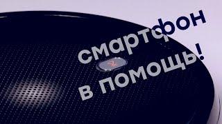 Умный робот-пылесос! Обзор iBoto Smart V720GW Aqua