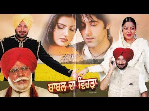 Babal Da Vehra | Full Punjabi Movie