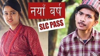 नयाँ बर्ष SLC PASS | AAjkal Ko Love Ep - 79 | Jibesh | Riyasha | April 2019 | Colleges Nepal