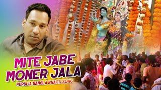 Purulia #Superhit #Purulia Song - Mite Jabe Moner Jwala   Shilpi - #Devdas  Purulia Bangla Song   