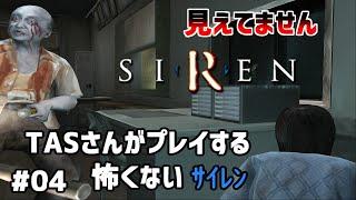 【TAS】サイレン   Siren Part04【ツールアシストサクサクプレイ】