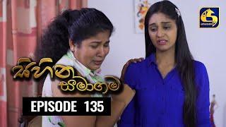 SIHINA SAMAGAMA Episode 135 ||''සිහින සමාගම'' || 07th December 2020 Thumbnail