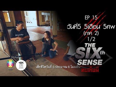 The Sixth Sense คนเห็นผี เทป 15 : วันที่5 5เดือน 5ศพ ภาค2 (Part 1/2)