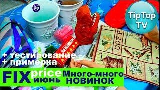 ФИКС ПРАЙС ИЮНЬ❤️НОВЫЕ НУЖНЫЕ НОВИНКИ❤️ТИП ТОП ТВ