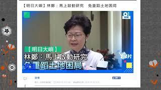 中國民心香港民心20181017 明日大嶼