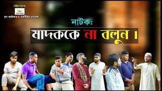 Madok ke na bolun | মাদককে না বলুন | Bangla Natok/Sylheti Natok/Shawon Ahmed/Youtube C...-Mon Failay