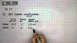 Упражнение 26.27. Алгебра 7 класс Мордкович А.Г.