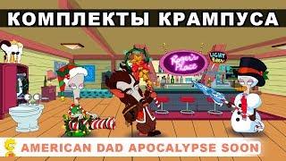 Рождественские комплекты Крампуса / American Dad Apocalypse Soon