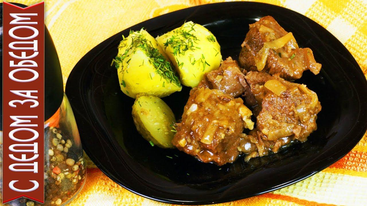 Мясо по швейцарски рецепт с фото пошагово