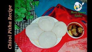 Iftare Chitoi Pitha|Perfect Chitoi Pitha Recipe|Jhotpot Chitoi Pitha|Bangladeshi Chitoi Pitha Recipe