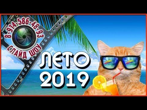 Лето 2019 💋 💋 💋 Слайд шоу из фотографий