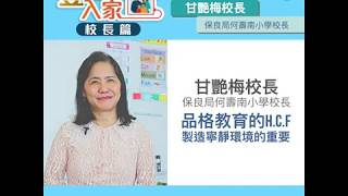 Publication Date: 2020-05-19 | Video Title: 登堂入家:校長篇  甘豔梅校長:製造寧靜環境的重要