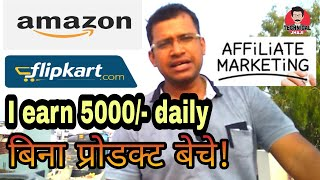 How I Earn $1000 daily from Amazon & Flipkart without Investment [Hindi] | Affiliate Marketing