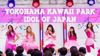 2015/5/5 & 2015/6/6 「横浜カワイイパーク - カワイイステージ」&「ア...