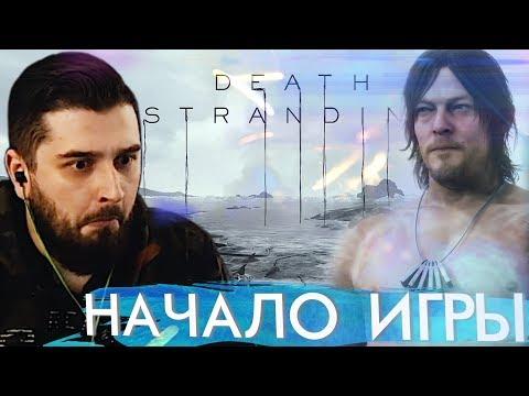СРОЧНАЯ ДОСТАВКА #1 ➤ Death Stranding ➤ Максимальная сложность