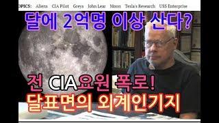 [충격] 달에는 2억5천만명의 사람들이 있다! 전 CIA요원 충격폭로! 달표면의 수많은 건조물과 외계인 기지의 비밀.