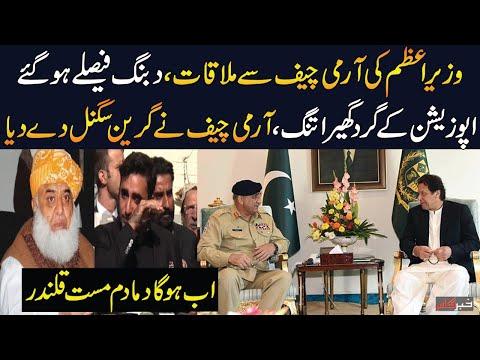 Muhammad Usama Ghazi: PM Imran Khan Ki Army Chief Qamar Bajwa Se Mulaqat, Opposition Ki Chuthi