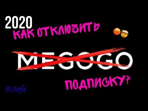 Как отключить подписку Megogo? 2 часть 2020 год/ Сами снимают деньги с карты
