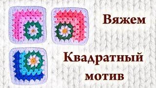Квадратные мотивы крючком.knitted squares patterns