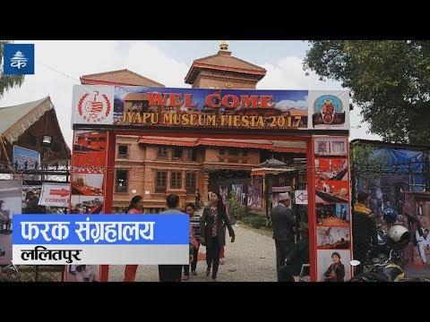 ललितपुरको फरक संग्रहालय - Different Museum in Nepal
