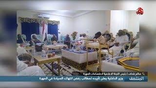 وزير الداخلية يعلن تأييده لمطالب رفض انتهاك السيادة في المهرة