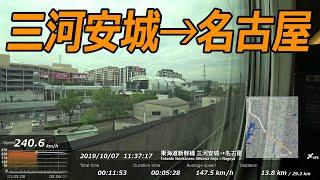 鉄道車窓動画 (22) 東海道新幹線 三河安城→名古屋 【2019年10月】 こだま641号 左側