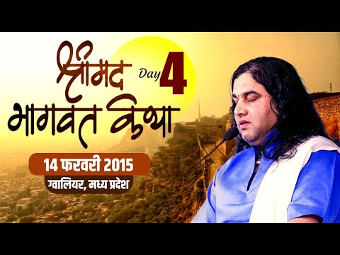 Shri Devkinandan Ji Maharaj Srimad Bhagwat Katha Gwalior MP  Day 04    14-02 -2015