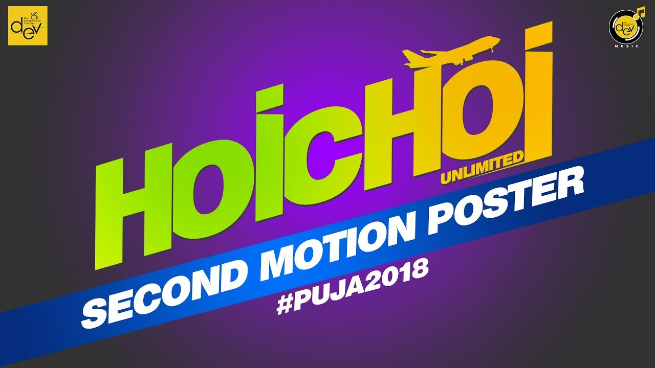 Hoichoi Unlimited | Second Look | Dev | Aniket C | Koushani | Puja | Puja  2018