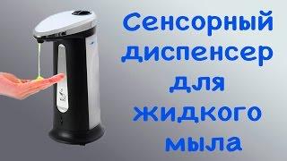 видео Диспенсеры