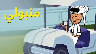 #منبولي | الحلقة الرابعة