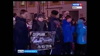 Свеча памяти Киров Кемерово СКОРБИМ