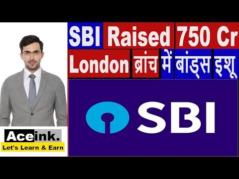 SBI Raised 750 Cr London ब्रांच में बांड्स इशू