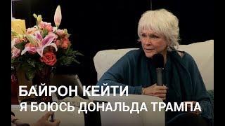Я боюсь Дональда Трампа - Работа Байрон Кейти (I'm Afraid of Trump The Work of Byron Katie) rus sub