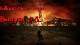 Fallout: New Vegas.Выпуск № 5.