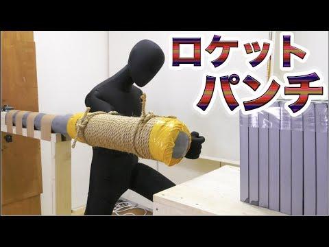 爆破式ロケットパンチで瓦は何枚割れるのか?